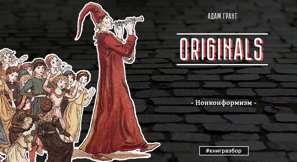 Адам Грант — Originals