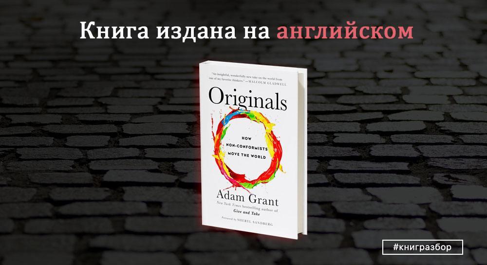 Адам Грант — Originals. Книга.
