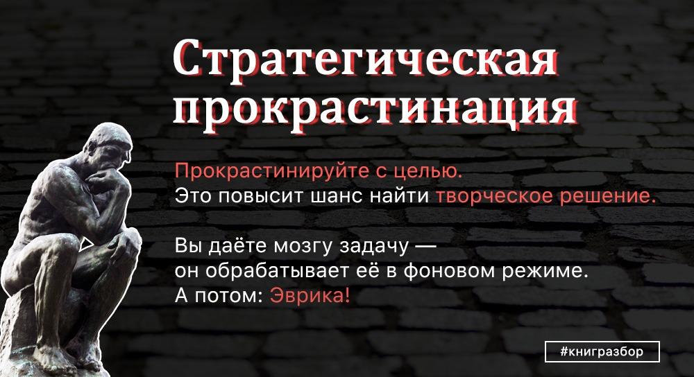 Адам Грант — Оригиналы. Стратегическая прокрастинация.