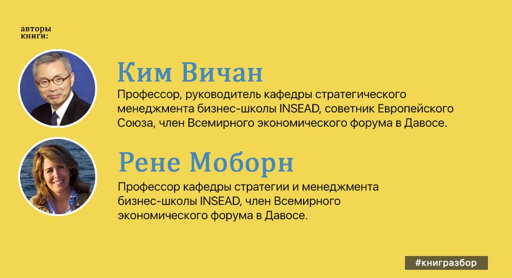 Ким Чан и Рене Моборн