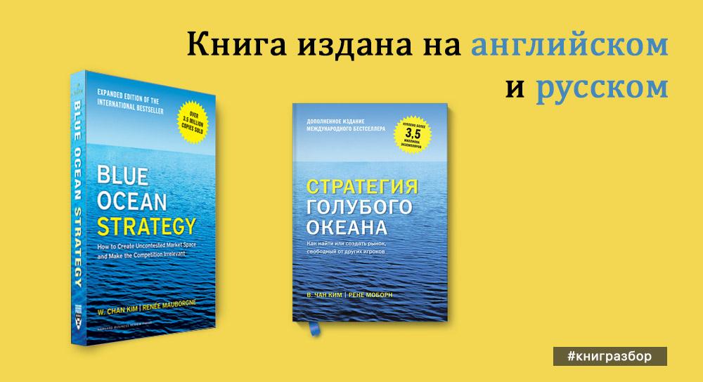 Ким Чан и Рене Моборн — Стратегия голубого океана. Книга