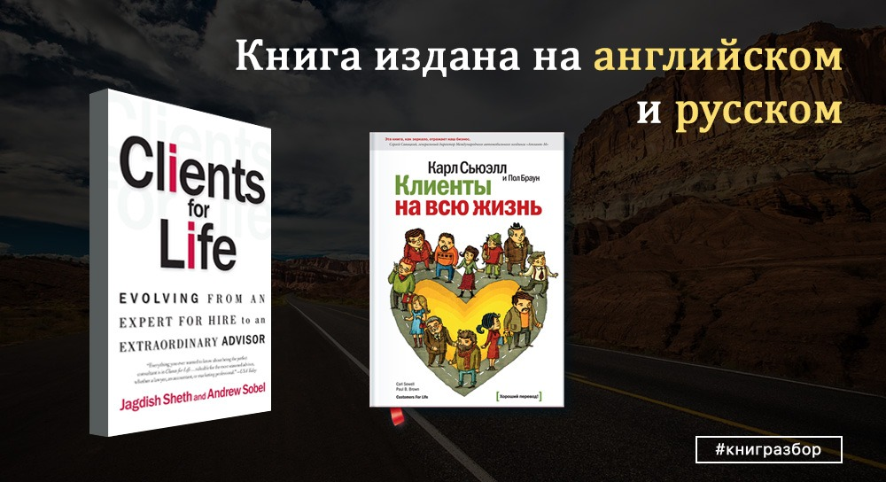 Карл Сьюэлл — Клиенты на всю жизнь. Книга.