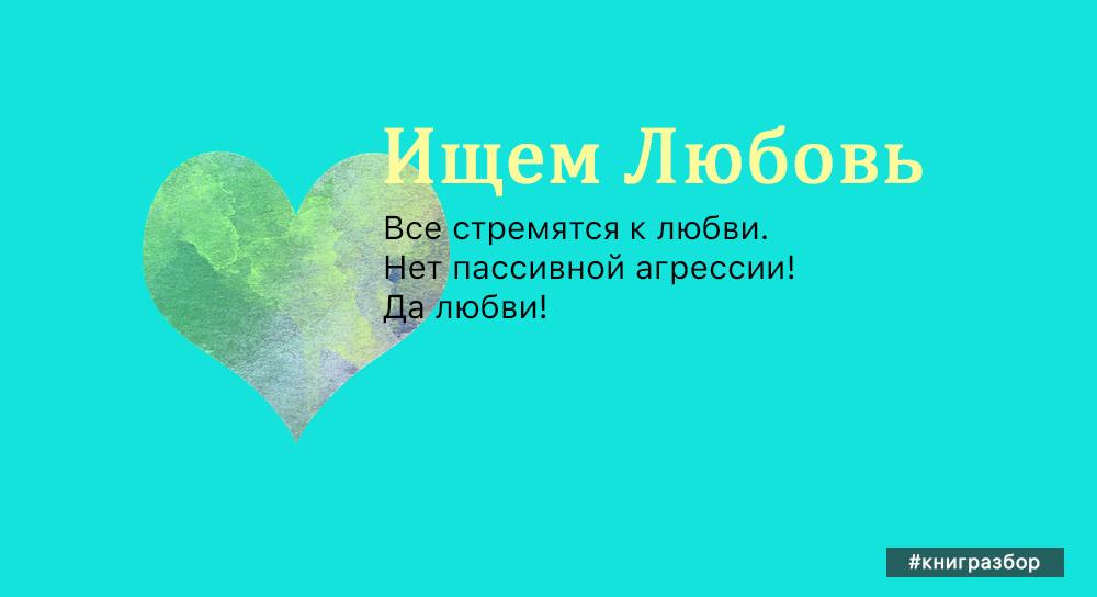 Дэн Вальдшмидт — Будь лучшей версией себя. Все ищут любовь