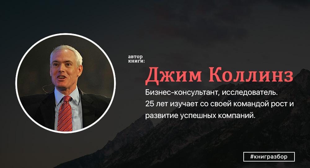 Джим Коллинз
