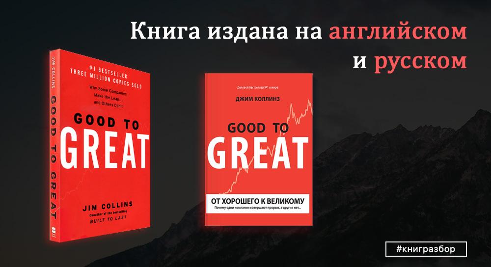 Джим Коллинз — От хорошего к великому. Книга.