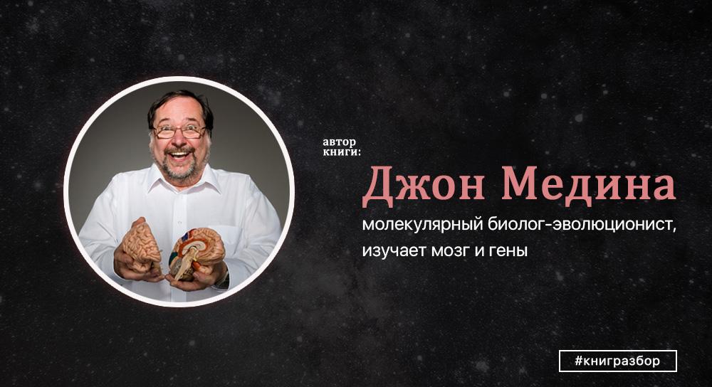 Джон Медина