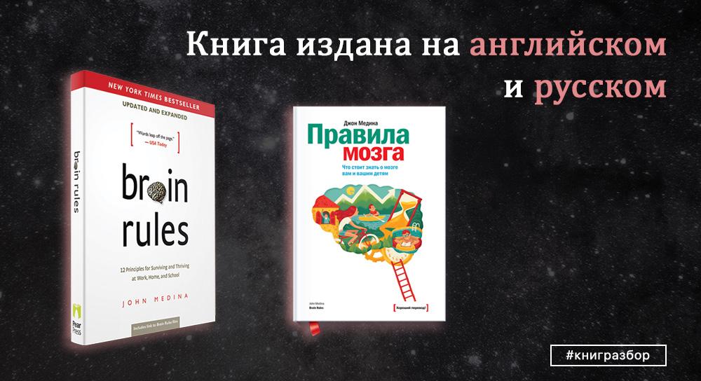 Джон Медина — Правила мозга. Книга.