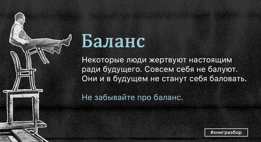 Келли Макгонигал — Сила воли. Баланс.