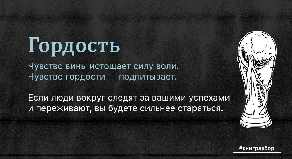 Келли Макгонигал — Сила воли. Социальные эмоции: гордость и стыд.