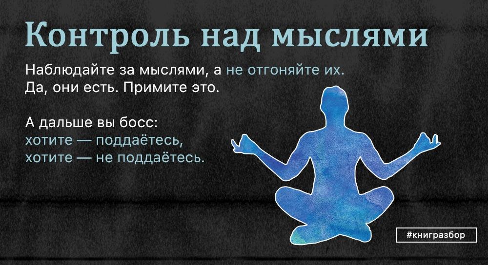 Келли Макгонигал — Сила воли. Как контролировать мысли.