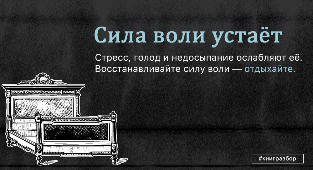 Келли Макгонигал — Сила воли. Усталость.