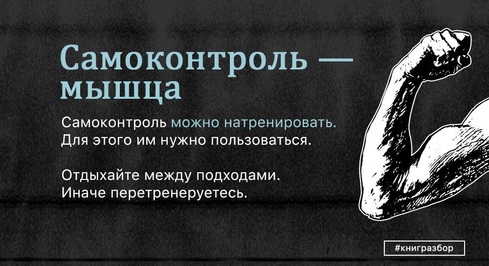 Келли Макгонигал — Сила воли. Самоконтроль — мышца.