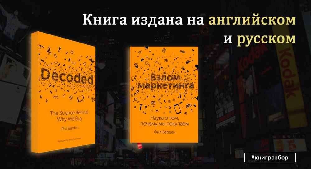 Фил Барден — Взлом маркетинга. Книга.