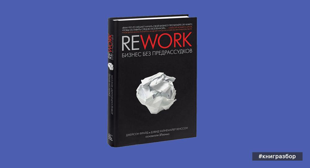 Джейсон Фрайд и Дэвид Хайнемайер Хенссон — Rework.
