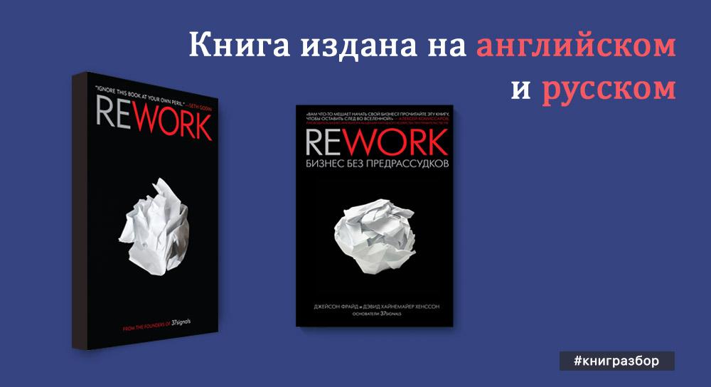 Джейсон Фрайд и Дэвид Хайнемайер Хенссон — Rework. Книга.