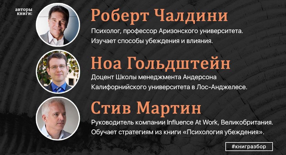 Роберт Чалдини, Стив Мартин и Ноа Гольдштейн