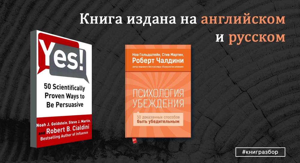 Роберт Чалдини — Психология убеждения. Книга.