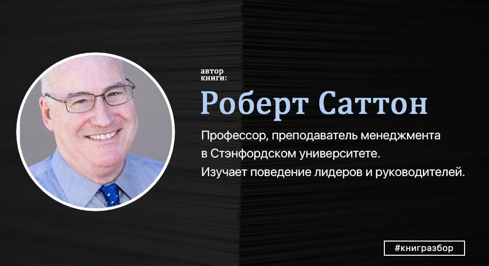 Роберт Саттон