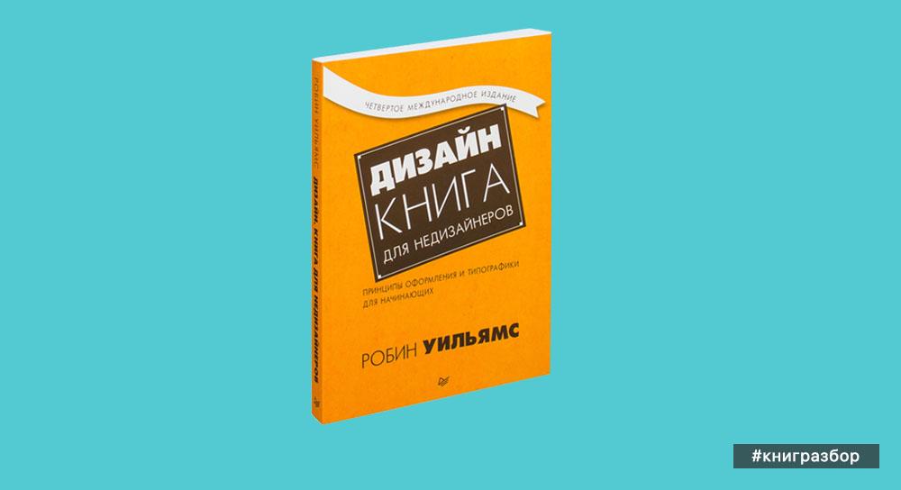 Робин Уильямс — Дизайн для недизайнеров.
