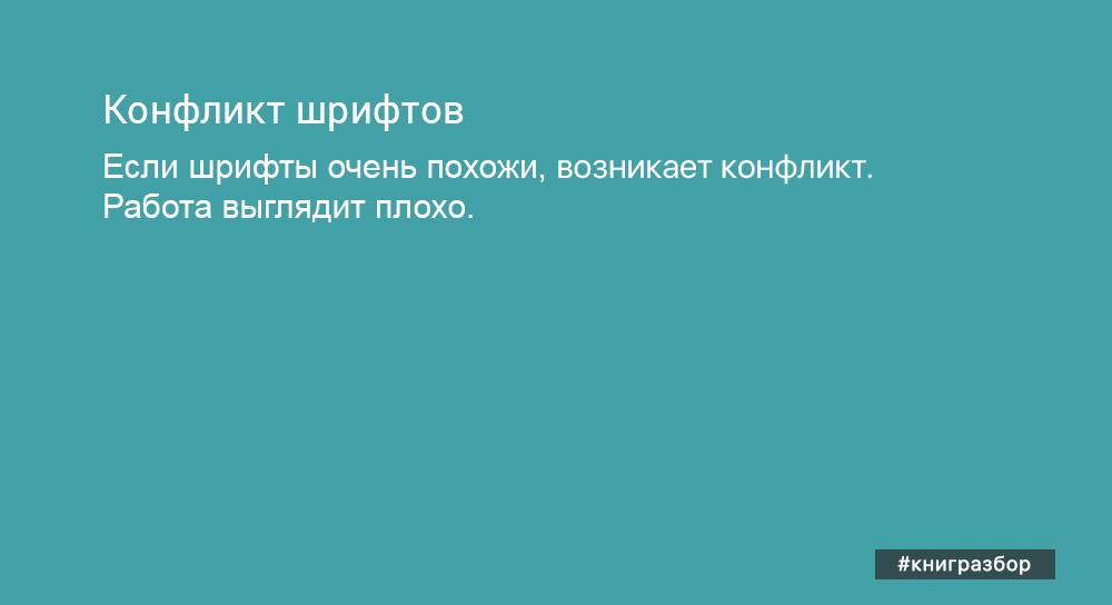 Робин Уильямс — Дизайн для недизайнеров. Конфликт шрифтов.