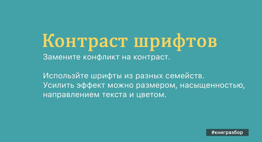 Робин Уильямс — Дизайн для недизайнеров. Контраст шрифтов.