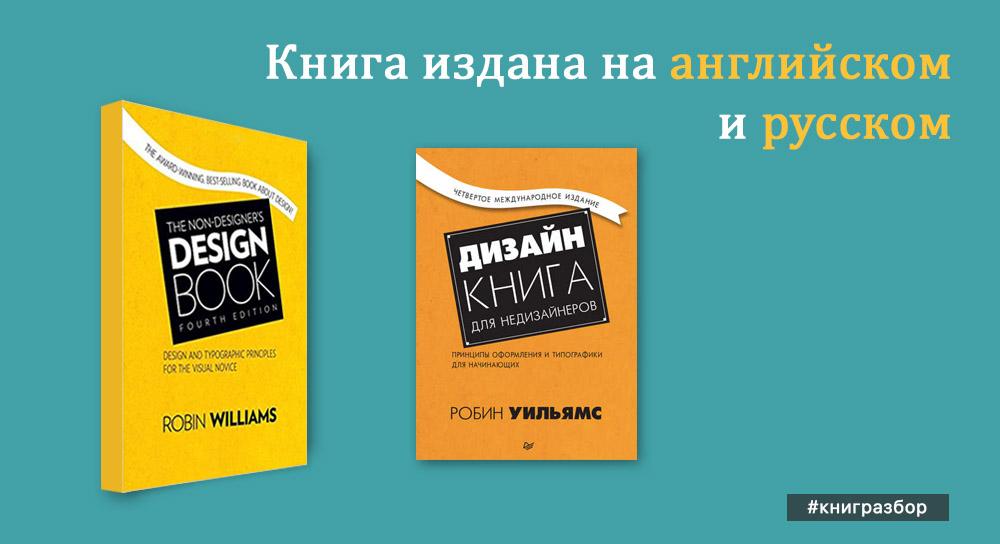 Робин Уильямс — Дизайн для недизайнеров. Книга.