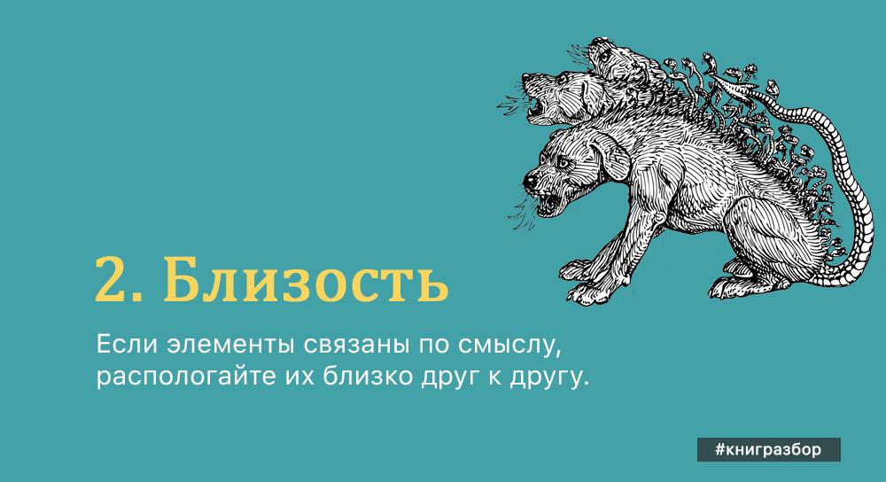 Робин Уильямс — Дизайн для недизайнеров. Близость.