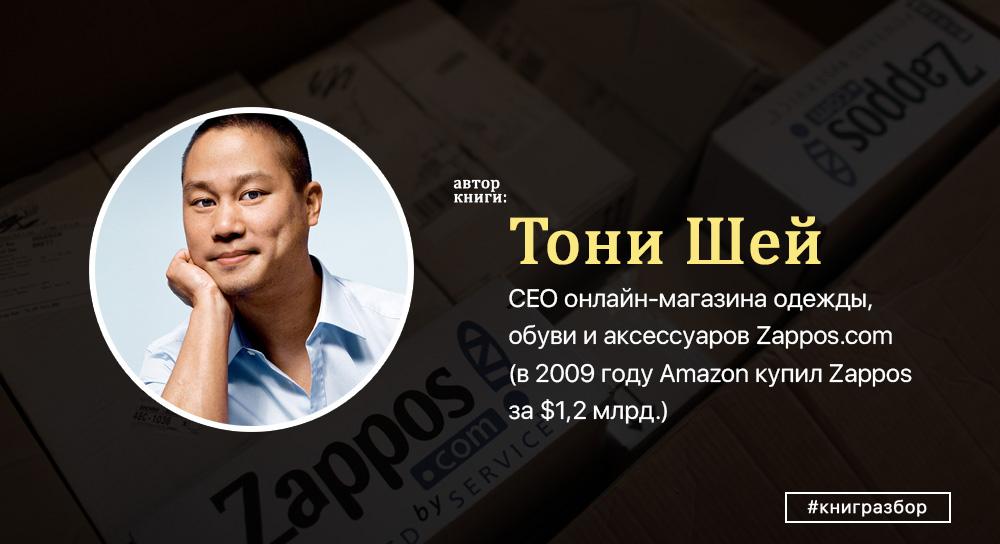 Тони Шей