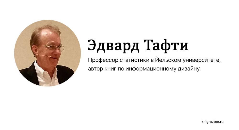 Эдвард Тафти