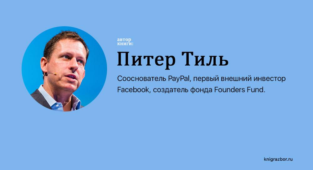 Питер Тиль